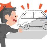 盗難車による交通事故について所有者は責任を負うのか?自動車保険の補償は?